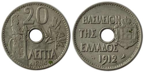 20 лепт 1912 Греция