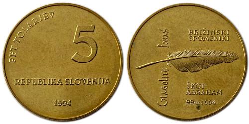 5 толаров 1994 Словения — 1000 лет Глаголице