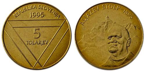5 толаров 1995 Словения — 100 лет башне Альяжев столб