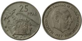 25 песет 1957 Испания — 59 внутри звезды