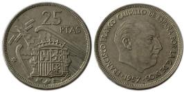 25 песет 1957 Испания — 70 внутри звезды