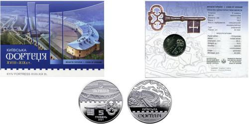 5 гривен 2021 Украина — Киевская крепость в буклете