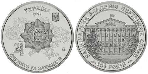 2 гривны 2021 Украина — 100 лет Национальной академии внутренних дел