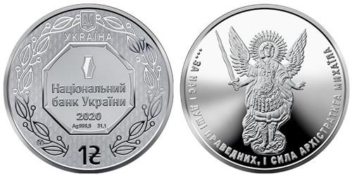 1 гривна 2020 Архистратиг Михаил (Архістратиг Михаїл) — серебро
