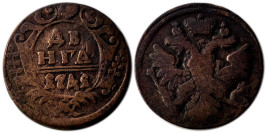 1 деньга 1741 Царская Россия