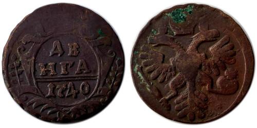 1 деньга 1740 Царская Россия №1
