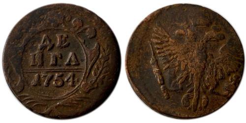 1 деньга 1754 Царская Россия