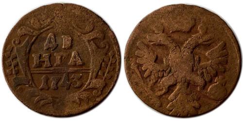 1 деньга 1743 Царская Россия