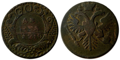 1 деньга 1730 Царская Россия