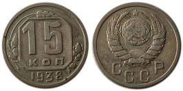 15 копеек 1938 СССР
