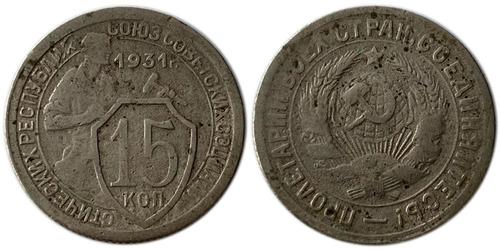 15 копеек 1931 СССР