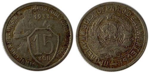 15 копеек 1933 СССР