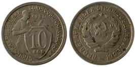 10 копеек 1933 СССР