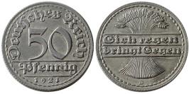 50 пфеннигов 1921 «D» Германия