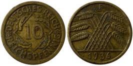10 рейхспфеннигов 1936 «F» Германия