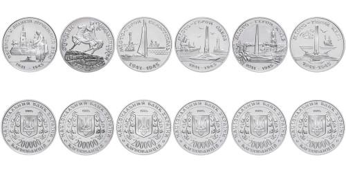 Полный набор монет НБУ 1995 года