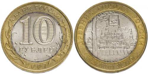 10 рублей 2007 Россия — Древние города России — Великий Устюг СПМД