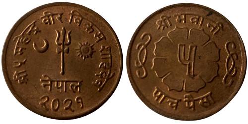 5 пайс 1964 Непал — Диаметр 21 мм