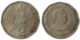 2 рупии 1996 Индия — Валлабхаи Патель — Калькутта