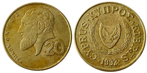 20 центов 1992 Республика Кипр