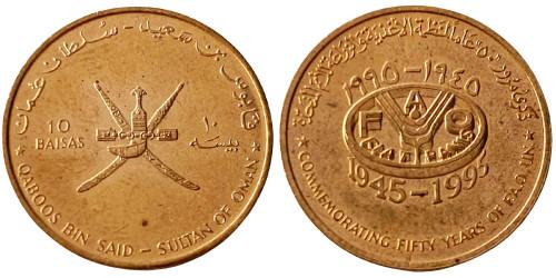 10 байз 1995 Оман — 50 лет ФАО
