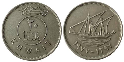 20 филсов 1977 Кувейт