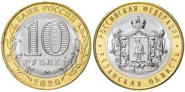 10 рублей 2020 Россия — Российская Федерация — Рязанская область — ММД