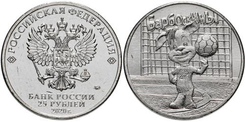 25 рублей 2020 Россия — Барбоскины