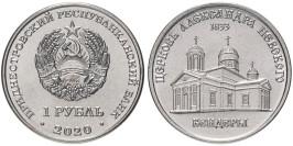 1 рубль 2020 ПМР — Православные храмы — Церковь Александра Невского г. Бендеры