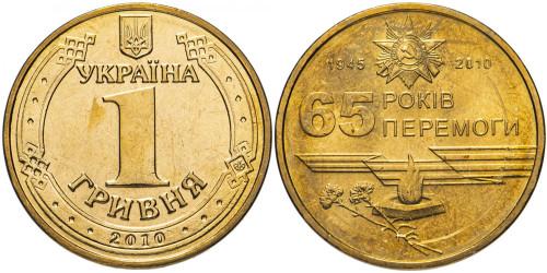 1 гривна 2010 Украина — 65 лет победы в Великой Отечественной Войне UNC