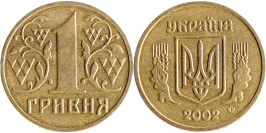 1 гривна 2002 Украина