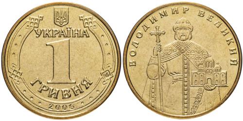 1 гривна 2006 Украина — Владимир Великий