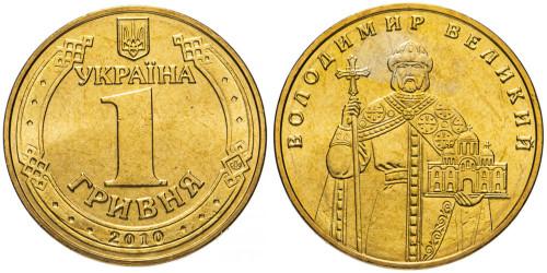 1 гривна 2010 Украина — Владимир Великий
