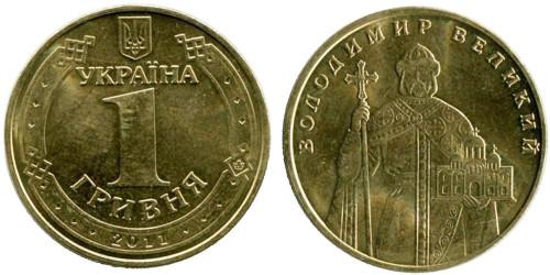 1 гривна 2011 Украина — Владимир Великий