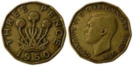 3 пенса 1950 Великобритания