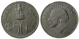 50 пайс 1964 Индия — Смерть Джавахарлала Неру (Надпись на хинди) — Калькутта