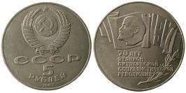 5 рублей 1987 СССР — 70 лет Советской власти (шайба) №1