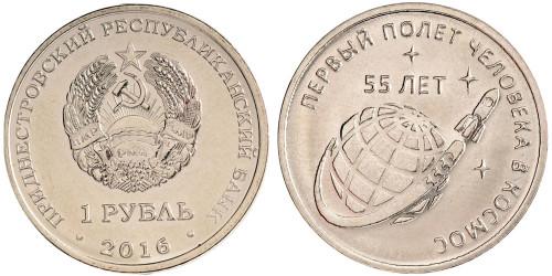 1 рубль 2016 ПМР — 55 лет первому полету человека в космос
