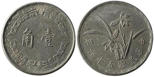 1 цзяо 1967 Тайвань