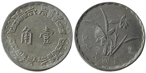 1 цзяо 1971 Тайвань