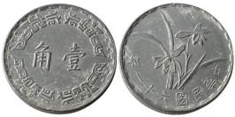 1 цзяо 1972 Тайвань