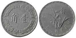 1 цзяо 1973 Тайвань