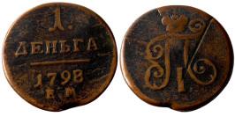 1 деньга 1798 Царская Россия