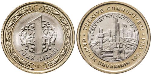 1 лира 2021 Турция — 100 лет Газиантепу UNC