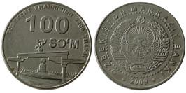 100 сум 2009 Узбекистан — 2200 лет городу Ташкент, монумент «Эзгулик аркаси» (арка) UNC