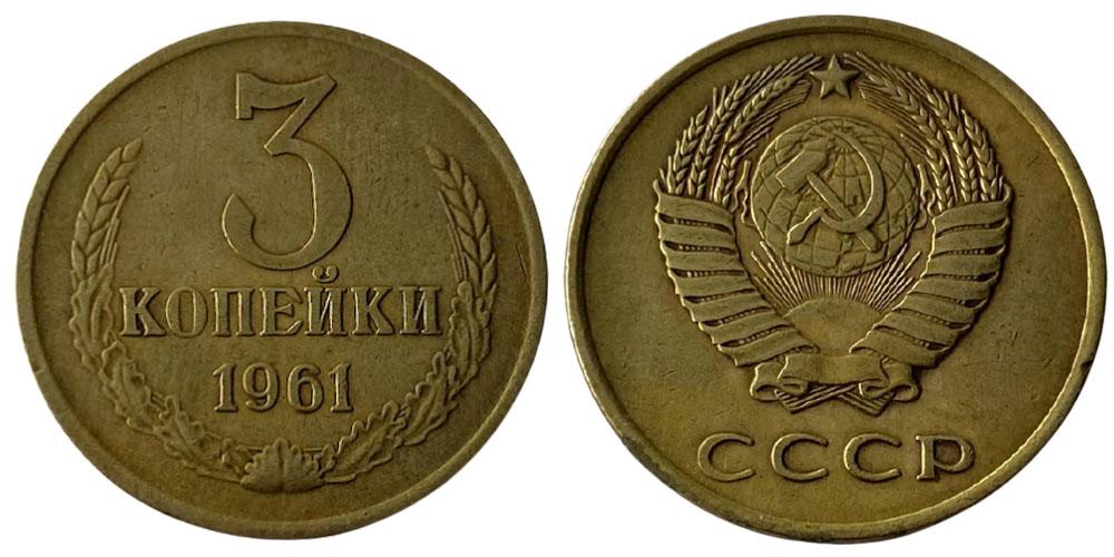 3 копейки 1961 СССР