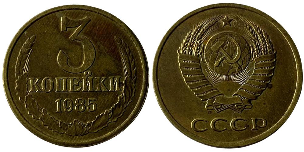 3 копейки 1985 СССР