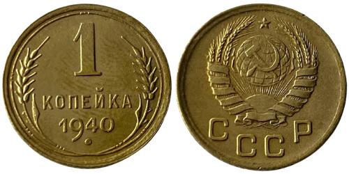 1 копейка 1940 СССР