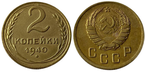 2 копейки 1940 СССР