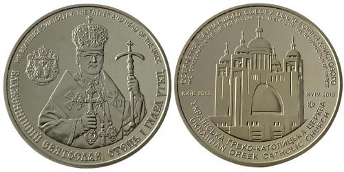 Памятная медаль — К открытию патриаршего собора УГКЦ